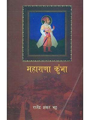 महाराणा कुंभा: Maharana Kumbha