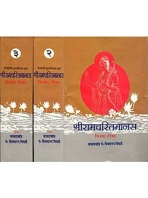 श्री रामचरितमानस - Vijaya Tika: The Best Ever Commentary on the Ramacharitmanas (Set of 3 Volumes in Deluxe Edition)