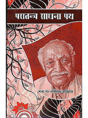 परातन्त्र साधना पथ: Paratantra Sadhana Path