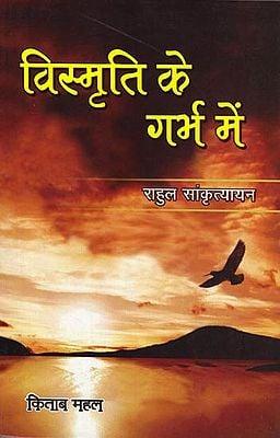 विस्मृति के गर्भ में: Vismrati Ke Garbh me