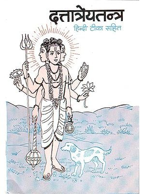दत्तात्रेयतन्त्र (हिन्दी टीका सहित): Dattatreya Tantra with Hindi Translation (Khemraj Edition)