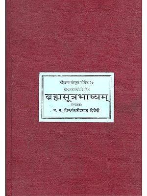 ब्रह्मसूत्रभाष्यम्: Shri Bhaskara's Commentary on the Brahma Sutras