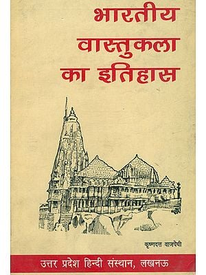 भारतीय वास्तुकला का इतिहास: Hisotry of Indian Architecture