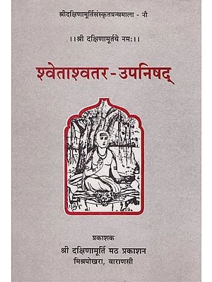 श्वेताश्वतर उपनिषद्: Shwetashvatara Upanishad (An Old and Rare Book)