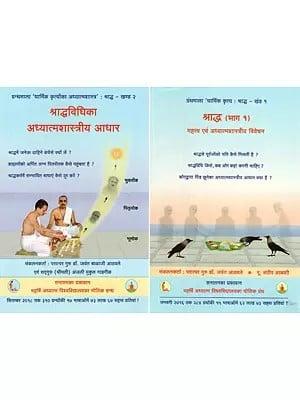 श्राद्ध - महत्त्व एवम् अध्यात्मशास्त्रीय विवेचन:  Shraddha - Death and Post-Death (Importance and The Underlying Science)
