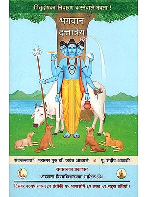भगवान दत्तात्रेय - पितृदोष का निवारण करने वाले देवता: Lord Sri Dattatreya