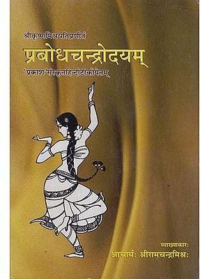प्रबोधचन्द्रोदयम्: Prabodhacandrodaya of Sri Krisina Misra Yati