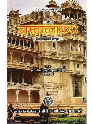 वास्तुरत्नाकर: (संस्कृत एवं हिंदी अनुवाद) - Vastu Ratnakara