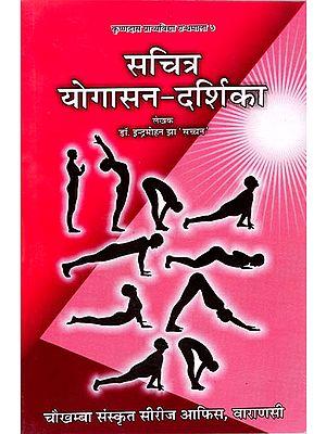 सचित्र योगासन दर्शिका (संस्कृत एवं हिंदी अनुवाद) - Illustrated Guide to Yoga