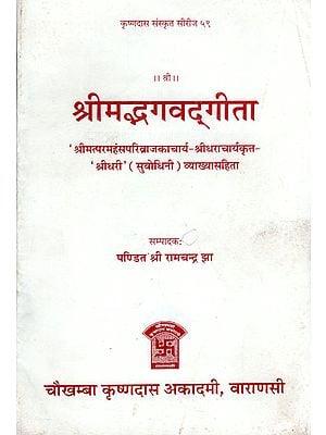 श्रीमद्भगवद्गीता: Bhagavad Gita with the Commentary Shridhari