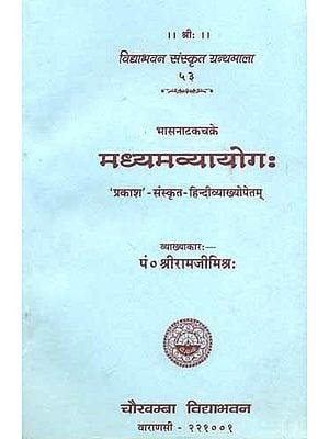 मध्यमव्यायोग (संस्कृत एवं हिंदी अनुवाद) - Madhyam Vyayoga