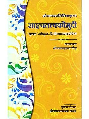 सांख्यतत्त्व कौमुदी: Samkhya Tattva Koumudi