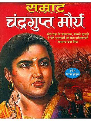 चन्द्रगुप्त मौर्य: Chandragupta Maurya