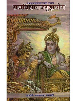 राजविद्या- राजगुह्ययोग: Discourses on The Ninth Chapter of Gita
