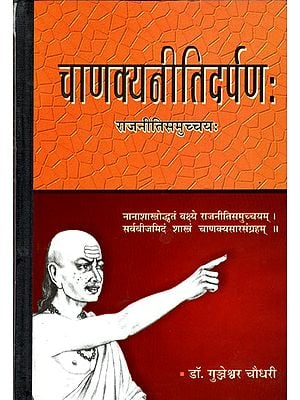 चाणक्यनीतिदर्पण: Chanakya Niti Darpan