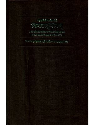 किरातार्जुनियम्: Kiratarjuniyam with Ghantapatha Commentary of Mallinatha
