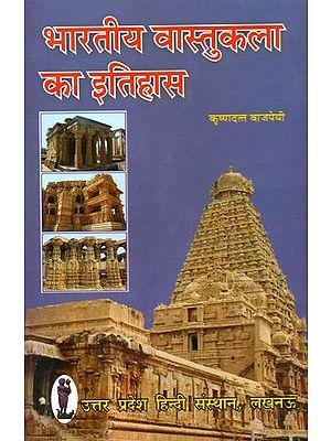 भारतीय वास्तुकला का इतिहास: History of Indian Architecture