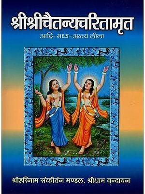 श्रीचैतन्यचरितामृत: Shri Chaitanya Charitamrit