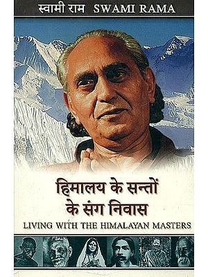 हिमालय के संतो के संग निवास: Living with the Himalayan Masters