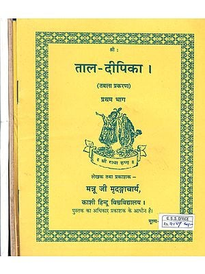ताल दीपिका: Tala Depika - Tabla in 4 Volumes Set (With Notation)
