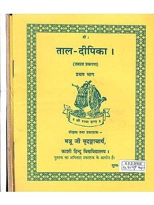 ताल दीपिका: Tala Depika - Tabla in 4 Volumes Set (With Notation)