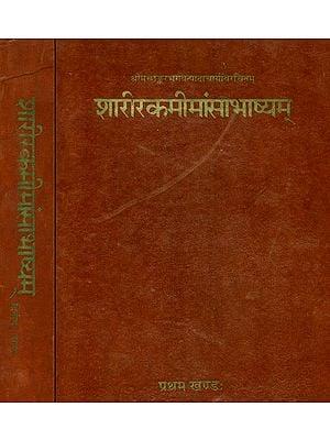शारीरकमीमांसाभाष्यम्: Brahma Sutra With Five Commentaries  (Set of 2 Volumes)