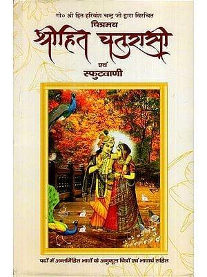 श्री हित चौरासी: Shri Hita Chaurasi with Commentary