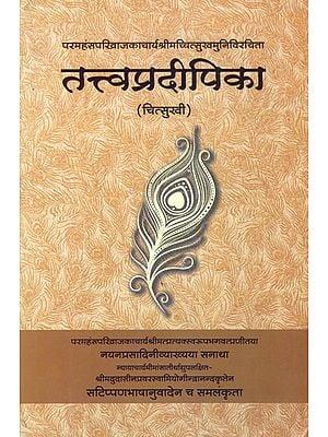 तत्वप्रदीपिका (संस्कृत एवं हिंदी अनुवाद): Tattvapradipika (Chitsukhi)