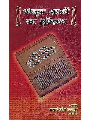संस्कृत शास्त्रों का इतिहास: History of Six Shastras of Sanskrit