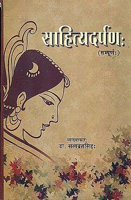 साहित्यदर्पण: Sahityadarpan