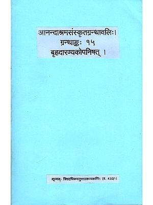 बृहदारण्यकोपनिषत्: Brihadaranyak Upanishad with the Commentaries of Shankaracharya and Anandagiri