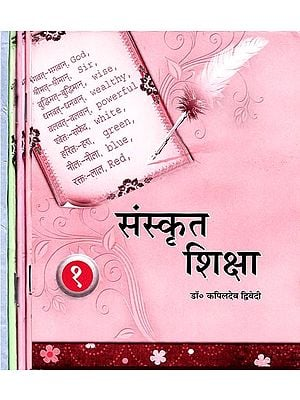 संस्कृत शिक्षा: Learn Sanskrit (Set of 5 Volumes)