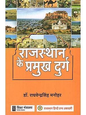 राजस्थान के प्रमुख दुर्ग: Main Forts of Rajasthan