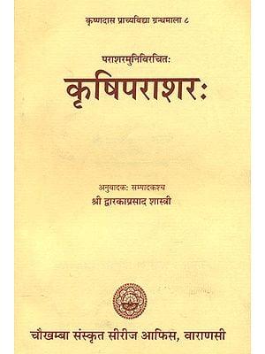 कृषिपराशर (संस्कृत एवं हिन्दी अनुवाद) - Krishi Parashar