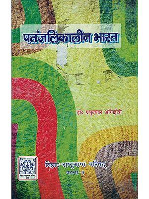 पतंजलिकालीन  भारत: India and Patanjali (A Rare Book)