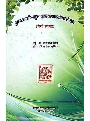 बृहत्कथा श्लोक संग्रह: Brihat Katha Shloka Samgraha (A Rare Book)