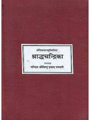 श्राध्दचन्द्रिका: Sraddha Chandrika (An Old and Rare Book)