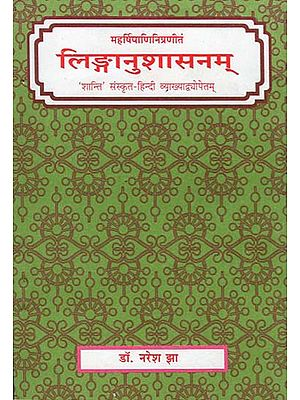 लिङ्गानुशासनम्: Linga Anushasanam