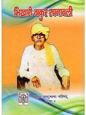 भिखारी ठाकुर  रचनावली: The Complete Works of Bhikhari Thakur