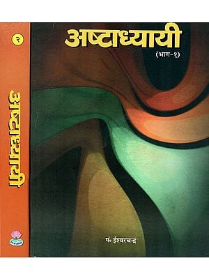 अष्टाध्यायी: Astadhyayi of Maharsi Panini (Set of 2 Volumes)