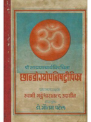 छान्दोग्योपनिषद्दीपिका: Chandogya Upanishad with the Commentary of Sayana