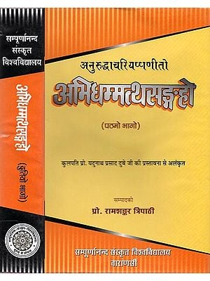 अभिधम्मत्थसङ्ग्रहो: Abhidhamma (Set of 2 volumes)(An old and Rare Book)