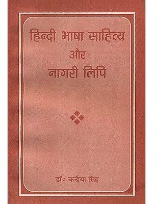 हिंदी भाषा साहित्य और नागरी लिपि: Hindi Language Literature and Nagari Script