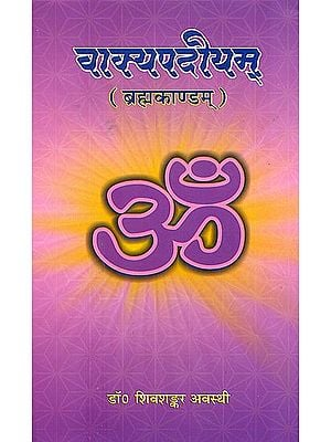 वाक्यपदीयम् (संस्कृत एवं हिन्दी अनुवाद) - Vakyapadiya (Brahmakanda)