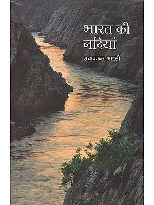 भारत की नदियां: Rivers of India