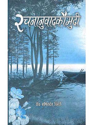 रचनानुवादकौमुदी: Rachna Anuvad Kaumudi