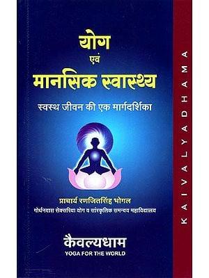 योग एवं मानसिक स्वास्थ्य (स्वस्थ जीवन की एक मार्गदर्शिका): Yoga and Mental Health