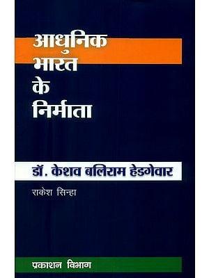 आधुनिक भारत के निर्माता डा. केशव बलिराम हेडगेवार: Builders of Modern India (Dr. Keshav Baliram Hedgewar The Founder of RSS)