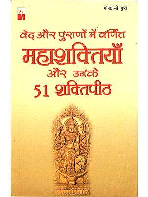 वेद और पुराणों में वर्णित महाशक्तियाँ और उनके ५१ शक्तिपीठ: Mahashaktis in The Vedas and Puranas and 51 Shakti Peethas