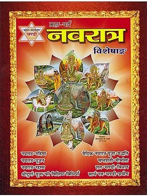 नवरात्र: Special Issue of Navaratra